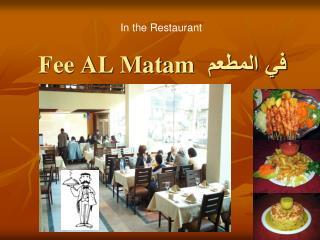 في المطعم   Fee AL Matam