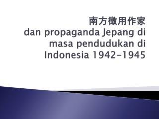 南方徴用作家  dan  propaganda  Jepang di masa pendudukan di  Indonesia 1942-1945