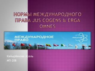Нормы Международного права  Jus  Cogens  &  Erga Omnes
