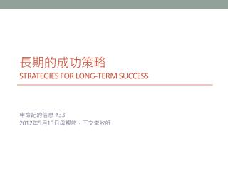 長期的成功策略 strategies for long-term success