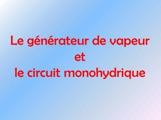 Le générateur de vapeur et le circuit  monohydrique