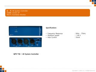품   목 : AV System  Controller 모델명 :  JUCED UP 제조사 : Australian Monitor