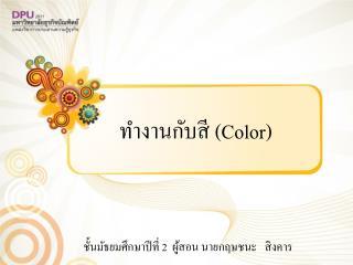 ?????????? ( Color)