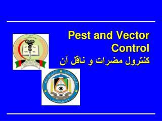 Pest and Vector Control کنترول مضرات و ناقل آن