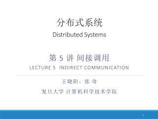 分布式系统  Distributed Systems 第  5  讲  间接 调用 Lecture  5  Indirect Communication