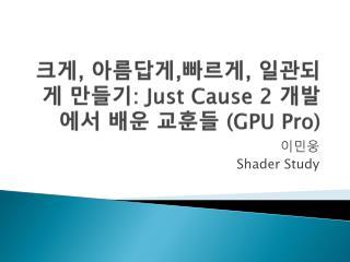 크게 ,  아름답게 , 빠르게 ,  일관되게 만들기 : Just Cause 2  개발에서 배운 교훈들  (GPU Pro)