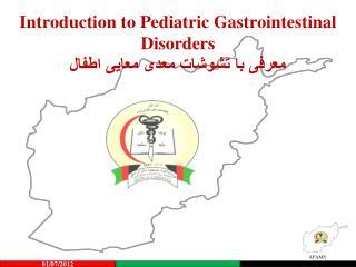 Introduction to Pediatric Gastrointestinal Disorders معرفی با تشوشات معدی معایی اطفال