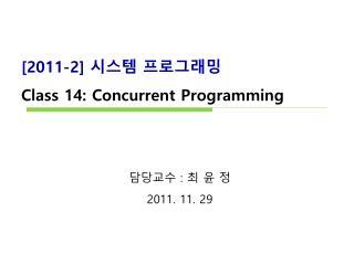 [2011-2]  시스템 프로그래밍 Class 14 :  Concurrent Programming