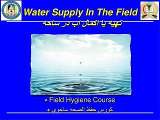 Water Supply In The Field تهیه یا اکمال اب در ساحه
