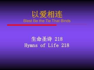以爱相连 Blest Be the Tie That Binds