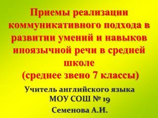 Учитель английского языка МОУ СОШ № 19 Семенова А.И.