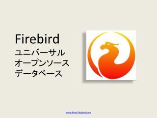 Firebird ユニバーサル オープンソース データベース
