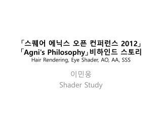 이민웅 Shader  Study