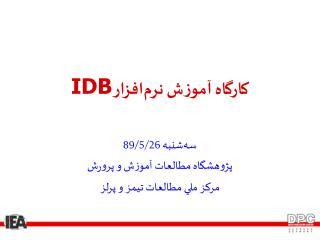 كارگاه آموزش نرمافزار  IDB