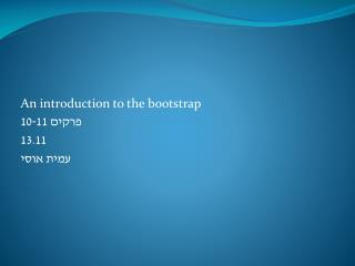 An introduction to the bootstrap  פרקים 10-11 13.11 עמית אוסי