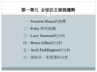 第一單元  全球民主發展趨勢                                  一、 Freedom House 的指標
