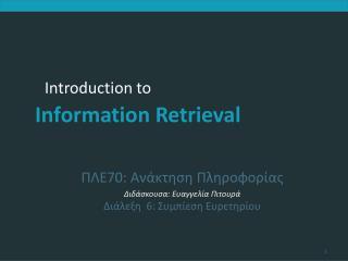 ΠΛΕ70: Ανάκτηση Πληροφορίας Διδάσκουσα: Ευαγγελία  Πιτουρά Διάλεξη   6:  Συμπίεση Ευρετηρίου