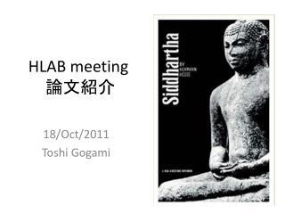 HLAB meeting 論文 紹介