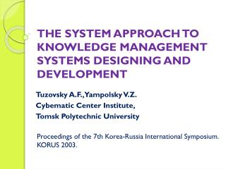 THE SYSTEM APPROACH TO KNOWLEDGE MANAGEMENT SYSTEMS DESIGNING AND DEVELOPMENT