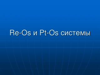 Re-Os  и  Pt-Os  системы