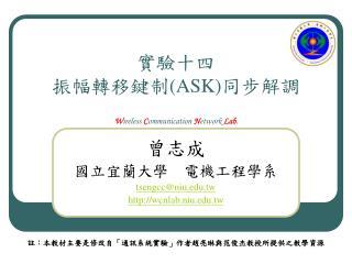 實驗十 四 振幅轉移鍵制 (ASK) 同步解調