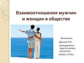 Взаимоотношения мужчин        и женщин в обществе