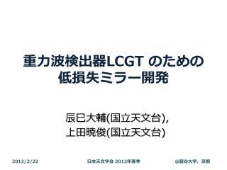 重力波検出器 LCGT  のための低損失ミラー開発