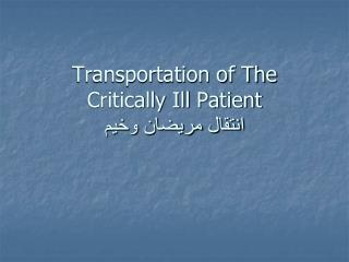 Transportation of The Critically Ill  Patient انتقال مریضان وخیم