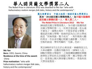 Mo Yan Born:  1955,  Gaomi , China Residence at the time of the award:  China