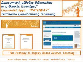 """Διερευνητική  μέθοδος  διδασκαλίας στις  Φυσικές Επιστήμες """" Ευρωπαϊκό έργο   """"PATHWAY """""""