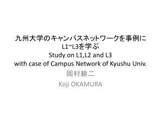 九州大学 のキャンパスネットワークを事例に L1~L3 を学ぶ Study on L1,L2 and L3  with case of Campus Network of Kyushu Univ.