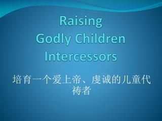 Raising  Godly Children Intercessors