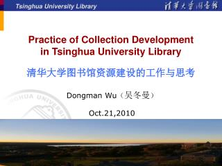 Practice of Collection Development  in Tsinghua University Library  清华大学图书馆资源建设的工作与思考