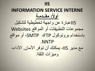 تركيب مدير  IIS هناك عدة طرق لتحميل مدير  IIS  وهي: 1- باستخدام معالج تكوين  الخوادم .