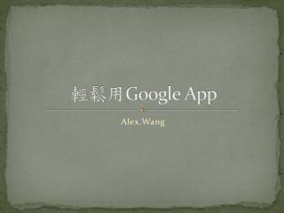 輕鬆用 Google App