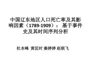中国辽东地区人口 死亡率及其影响因素 ( 1789-1909 ): 基于事件史及其时间序列分析