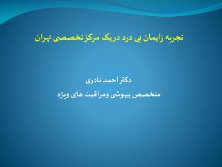 تجربه  زایمان بی درد در یک مرکز تخصصی تهران دکتر  احمد نادری متخصص بیهوشی ومراقبت های ویـژه