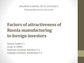 Factors of attractiveness of Russia manufacturing  to foreign investors