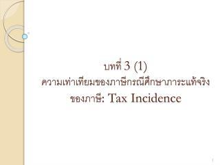 บทที่  3 (1) ความเท่าเทียมของภาษีกรณีศึกษาภาระแท้จริงของภาษี : Tax Incidence