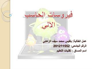 عمل الطالبة: بلقيس محمد سيف الزعابي الرقم الجامعي: 201211552 اسم المساق : تقنيات التعليم