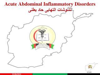 Acute Abdominal Inflammatory Disorders تشوشات  التها بی  حاد  بطنی