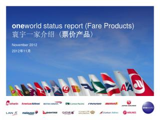 one world  status report (Fare Products) 寰宇一家介绍  ( 票价产品 )