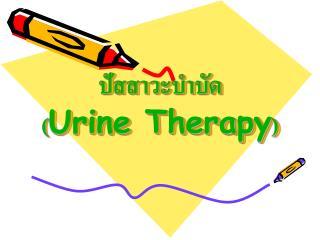 ปัสสาวะบำบัด ( Urine Therapy )