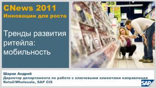 C N ews 2011  Инновации для роста Тренды развития ритейла: мобильность