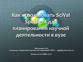 Как использовать SciVal  Spotlight  для планирования научной деятельности в вузе