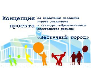 по вовлечению населения  города Ульяновска  в культурно-образовательное  пространство региона