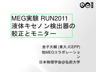 MEG 実験  Run2011 液体キセノン検出器の 較正とモニター