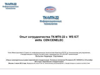 Опыт  сотрудничества ТК-МТК-22 с   WS ICT skills  CEN/CENELEC