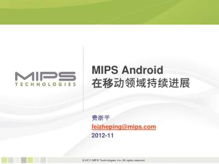 MIPS Android 在移动领域持续进展