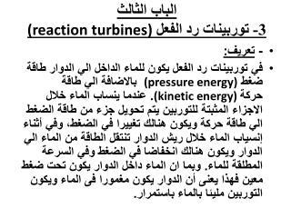 الباب الثالث 3-  توربينات  رد الفعل  (reaction turbines)